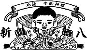 神田新八 日本酒・燗酒のすゝめ
