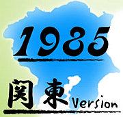 1985年生まれ【関東ver】