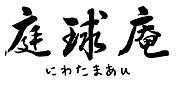 庭球庵Refine〜にわ〜