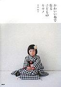 かわいい布で作る子どものキモノ
