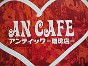 アンティックー珈琲店ー北海道版