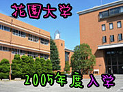 花園大学★2005年度入学