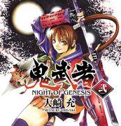 新鬼武者 NIGHT OF GENESIS