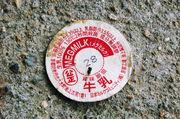 豊中市立上野小学校(91年卒)