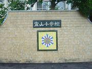 宜山小学校1994年卒業生