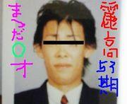 麗澤高校 2001年第53期卒業生!