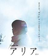 映画『アリア』(2008)