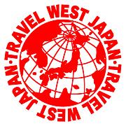 西日本旅行