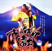 あっぱれ富士(2006)