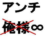 アンチ俺様(`・ω・´)