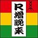ツイツイ師匠のR増晩来!!