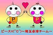 ピースV(^0^)〜埼玉卓球チーム〜