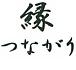 【秋田県異業種交流会】