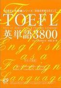 TOEFLテスト英単語  3800