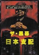 ザ・黒幕 日本支配