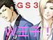 ときめきメモリアル GS3