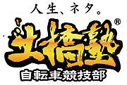 土 橋 塾