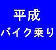平成バイク愛好会...関東エリア