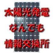 太陽光発電を自作しようよ〜