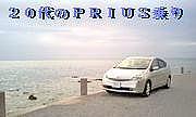 20代のプリウスPRIUS乗り