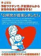 子宮頸がんワクチン副作用で重篤