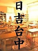 日吉台中61期生