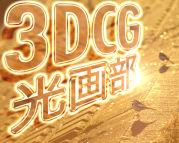 3DCG光画部