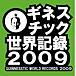 ■ギネスチック世界記録2009■