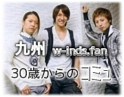 九州w-inds.fan30歳〜のコミュ