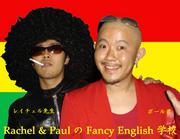 Rachel&Paul のFancyEnglish学校