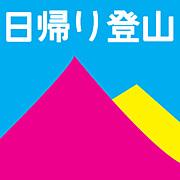 日帰り登山(大阪から)