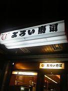よろい寿司 本郷台駅前店