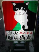 炭火珈琲 猫丸(中野区沼袋)