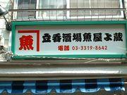 立呑酒場魚屋『よ蔵』