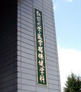 弘大医学部看護02M(第2期生)