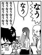 なうなううっせぇんだよ!