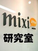 【 mixi研究室  】