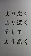 栃木県立宇都宮清陵高等学校