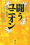 東京ユニオン 派遣・非正規の会