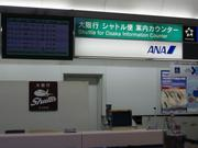 東京-大阪は飛行機で移動する人