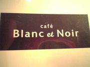 Blanc et Noir  ( 目黒区 東山 )