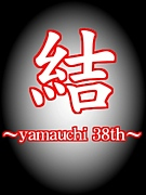結  〜yamauchi 38th〜