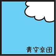 カフェ/バー☆青空楽団