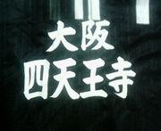 四天王寺中・高ソフトテニス部
