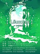 Leucojum〜レウコユム〜