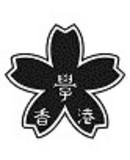 83&84生 香港日本人中学校
