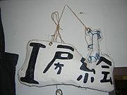 工房絵【1992〜2009】