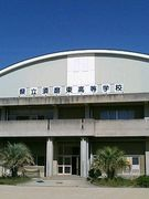 須磨東高校バスケットボール部