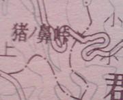 猪鼻(猪ノ鼻)峠