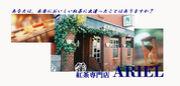紅茶専門店 ARIEL